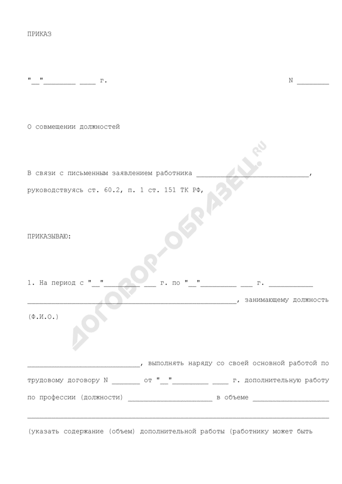 Приказ о совмещении должностей (ст. ст. 60.2, 151 ТК РФ). Страница 1
