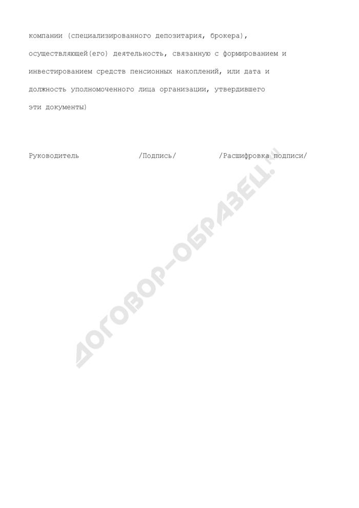Приказ о согласовании кодекса (изменений в кодекс) профессиональной этики управляющей компании (специализированного депозитария, брокера), осуществляющей(его) деятельность, связанную с формированием и инвестированием средств пенсионных накоплений (образец). Страница 3