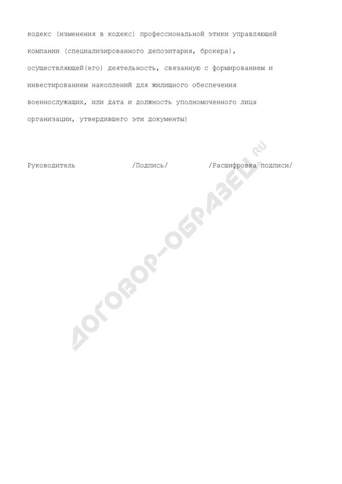 Приказ о согласовании кодекса (изменений в кодекс) профессиональной этики управляющей компании (специализированного депозитария, брокера), осуществляющей(его) деятельность, связанную с формированием и инвестированием накоплений для жилищного обеспечения военнослужащих (образец). Страница 3