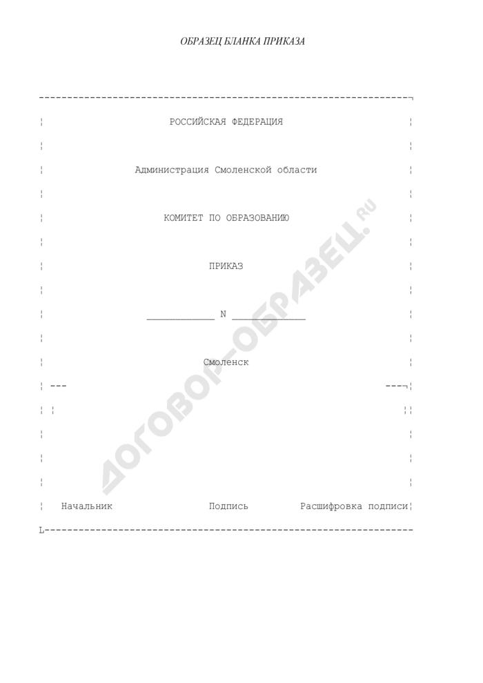 Образец бланка приказа комитета по образованию. Страница 1