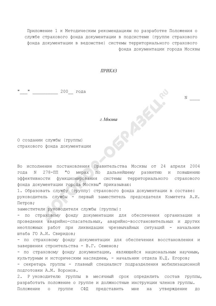 Приказ о создании службы (группы) страхового фонда документации города Москвы. Страница 1