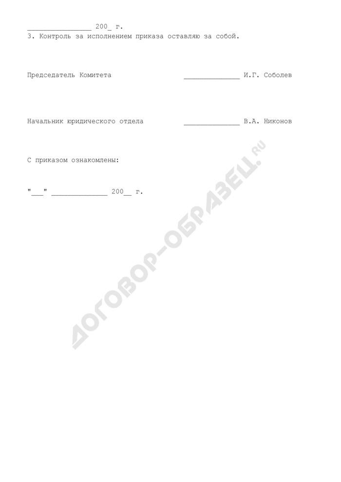 Приказ о создании службы (группы) страхового фонда документации города Москвы. Страница 2