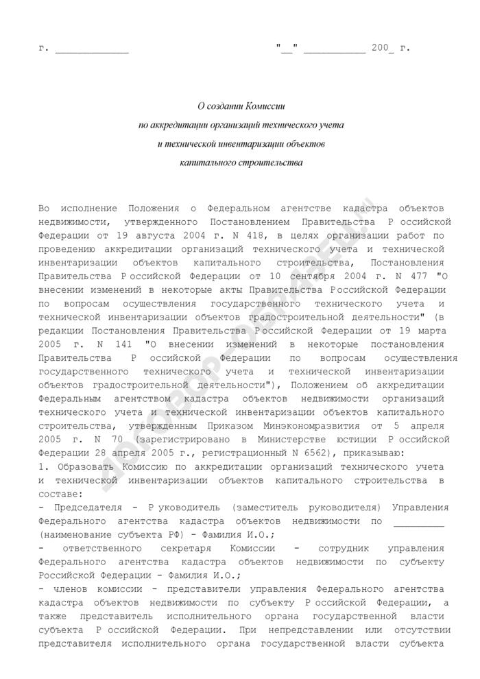 Приказ о создании комиссии по аккредитации организаций технического учета и технической инвентаризации объектов капитального строительства. Страница 1