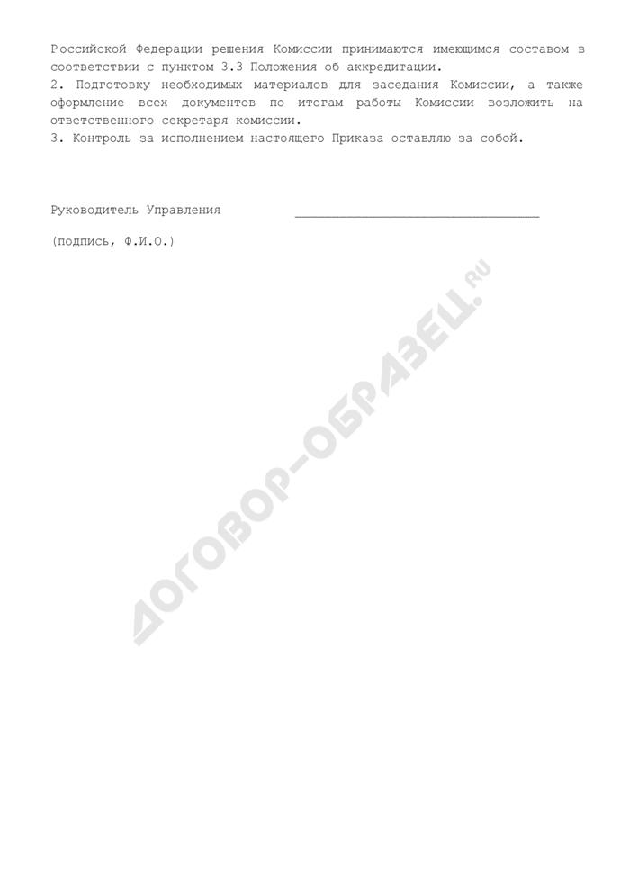 Приказ о создании комиссии по аккредитации организаций технического учета и технической инвентаризации объектов капитального строительства. Страница 2
