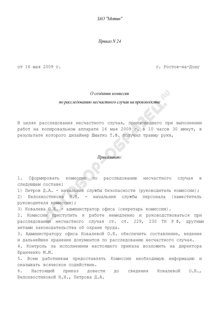 Приказ о создании комиссии по расследованию несчастного случая на производстве (пример). Страница 1
