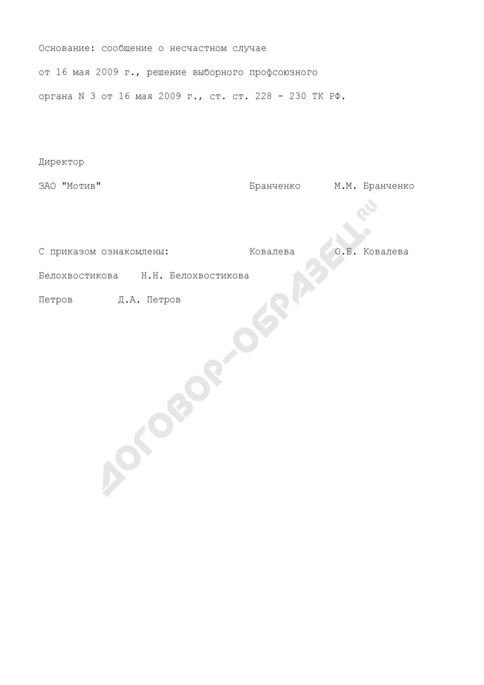 Приказ о создании комиссии по расследованию несчастного случая на производстве (пример). Страница 2