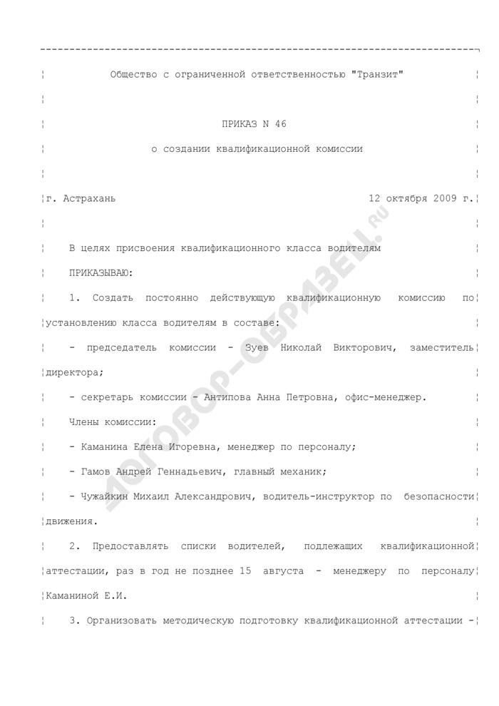 Приказ о создании квалификационной комиссии в целях присвоения квалификационного класса работникам организации (пример). Страница 1