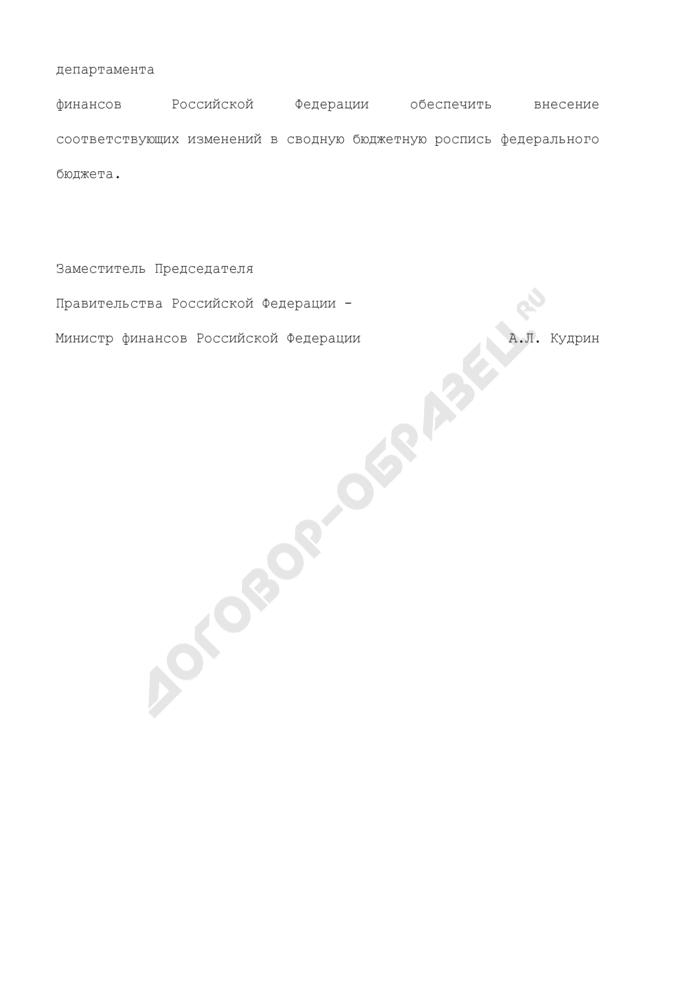 Приказ о сокращении предоставления межбюджетных трансфертов (за исключением субвенций) из федерального бюджета бюджету субъекта Российской Федерации в связи с несоблюдением органами государственной власти субъектов Российской Федерации условий их предоставления (предельных значений, установленных пунктами 2 и 3 статьи 92.1, статьей 107 Бюджетного кодекса Российской Федерации). Страница 3