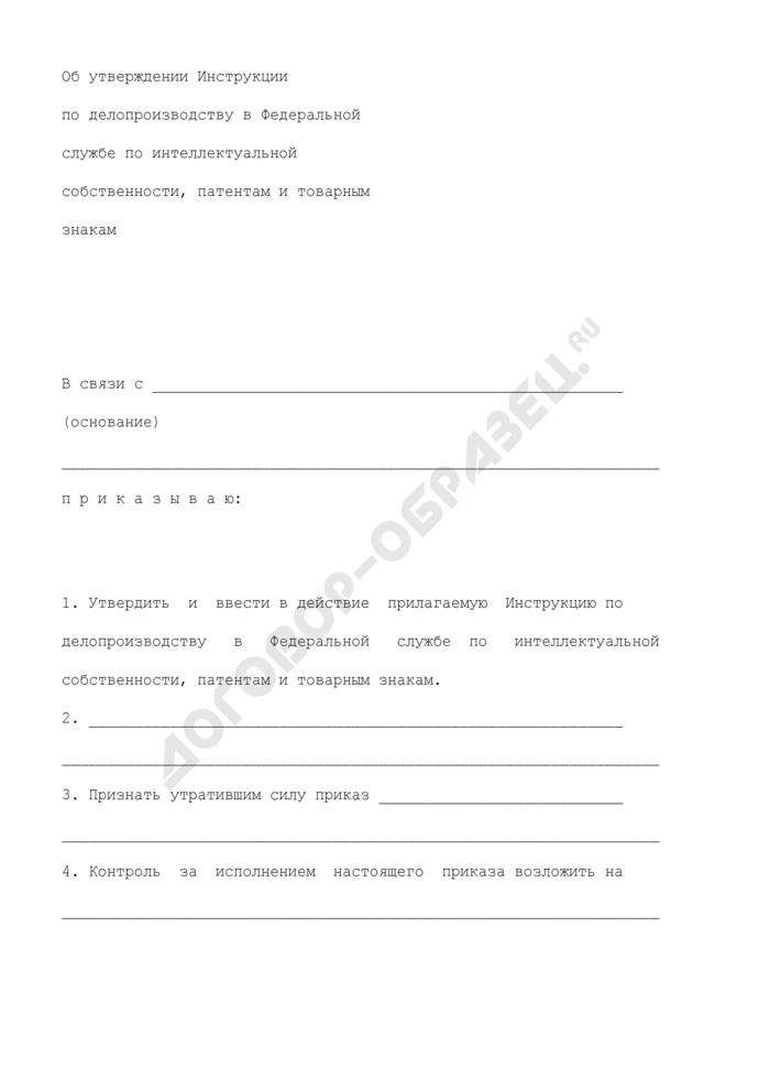 Образец оформления приказа об утверждении инструкции по делопроизводству в Федеральной службе по интеллектуальной собственности, патентам и товарным знакам. Страница 2