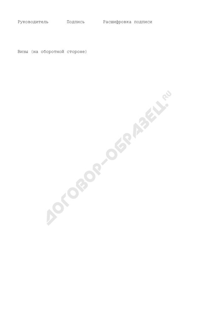Образец оформления приказа об утверждении инструкции по делопроизводству в Федеральной службе по интеллектуальной собственности, патентам и товарным знакам. Страница 3