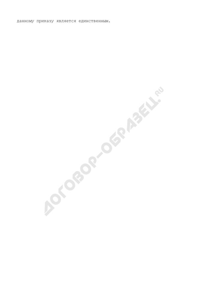 Приказ об объявлении решения коллегии ГУВД МО (образец). Страница 3