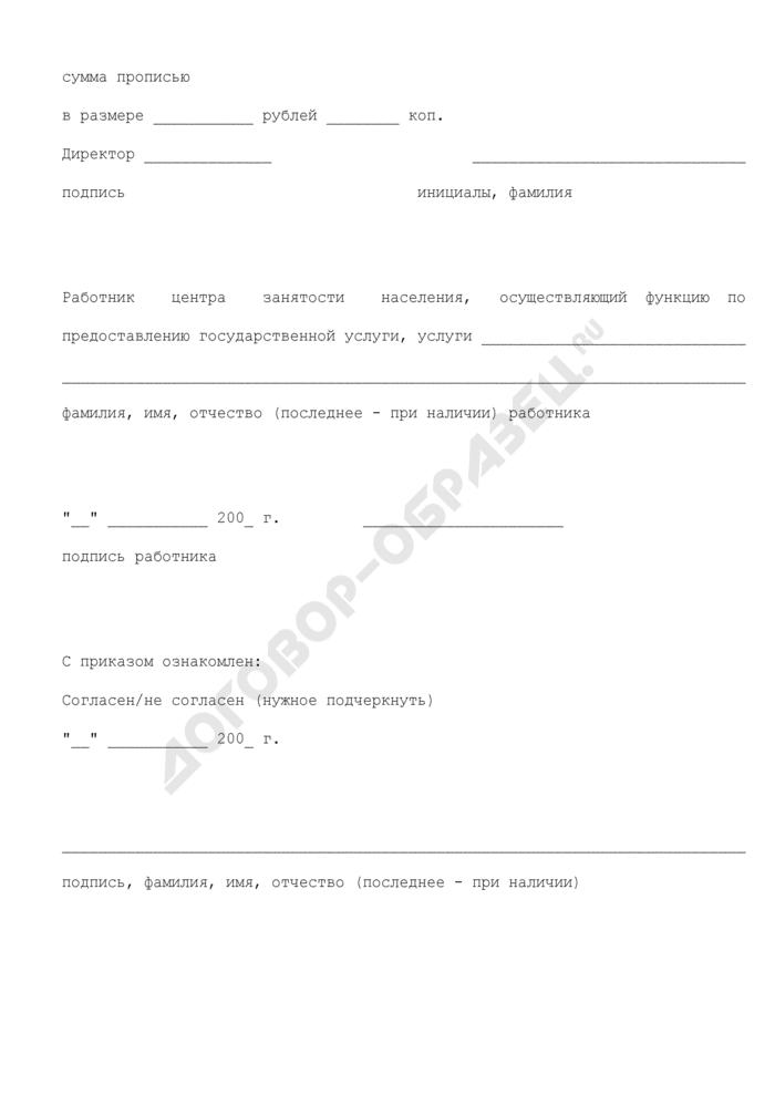 Приказ об оказании финансовой помощи при предоставлении государственной услуги по содействию самозанятости безработных граждан (образец). Страница 2