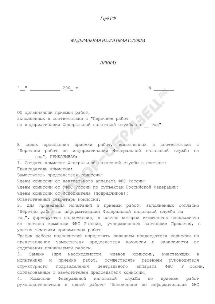 Приказ об организации приемки работ, выполненных в соответствии с перечнем работ по информатизации Федеральной налоговой службы Российской Федерации. Страница 1