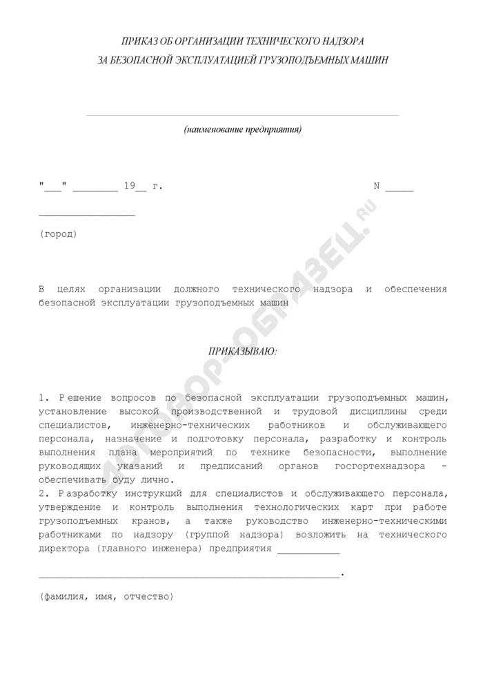 Приказ об организации технического надзора за безопасной эксплуатацией грузоподъемных машин (рекомендуемая форма). Страница 1