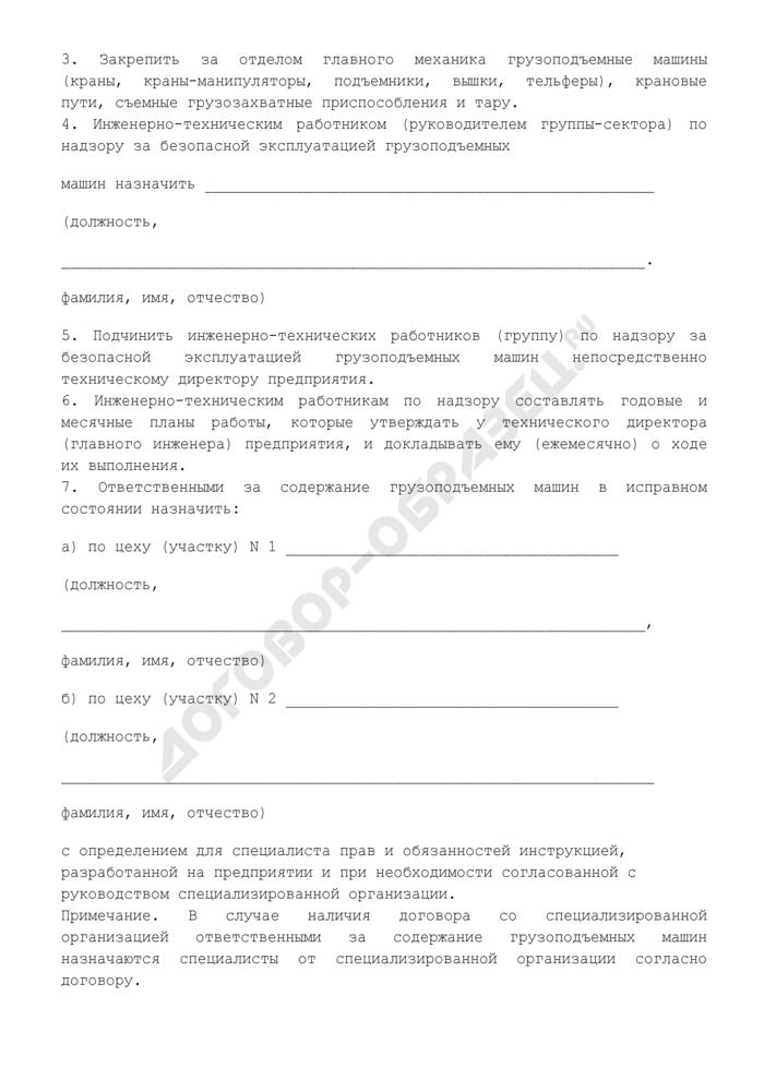 Приказ об организации технического надзора за безопасной эксплуатацией грузоподъемных машин (рекомендуемая форма). Страница 2