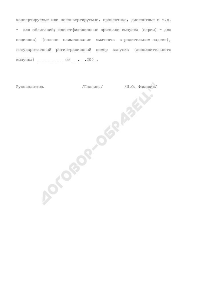 Приказ об отказе в регистрации проспекта ценных бумаг (образец). Страница 2