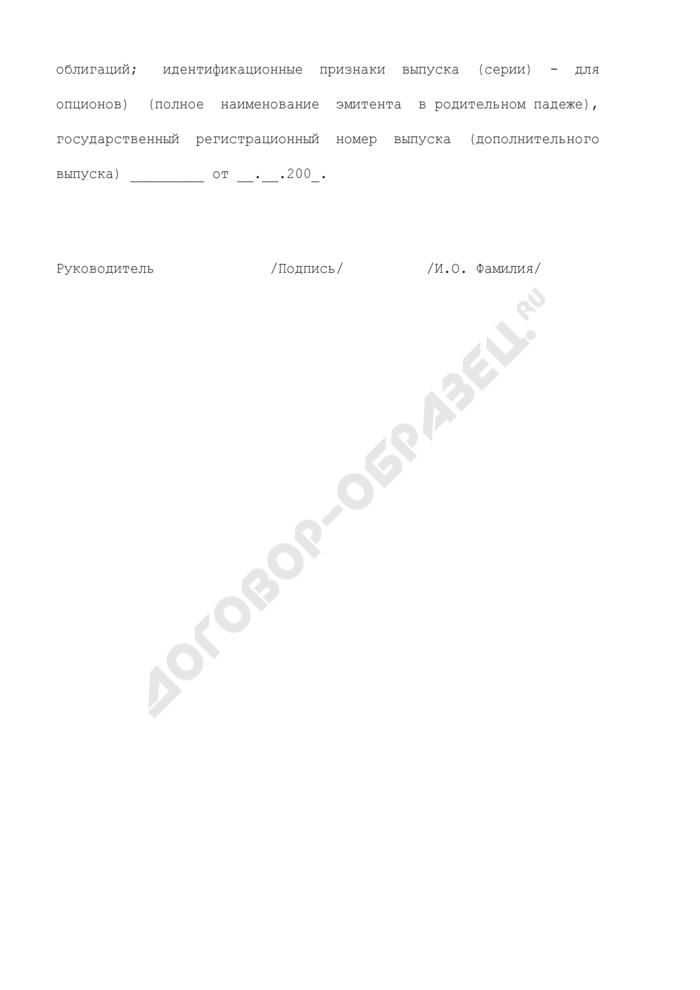 Приказ об отказе в государственной регистрации отчета об итогах выпуска (дополнительного выпуска) ценных бумаг (образец). Страница 3