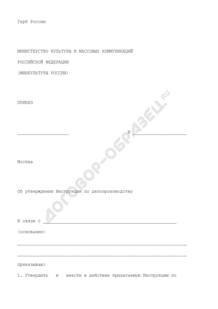 Образец оформления приказа министерства. Страница 1