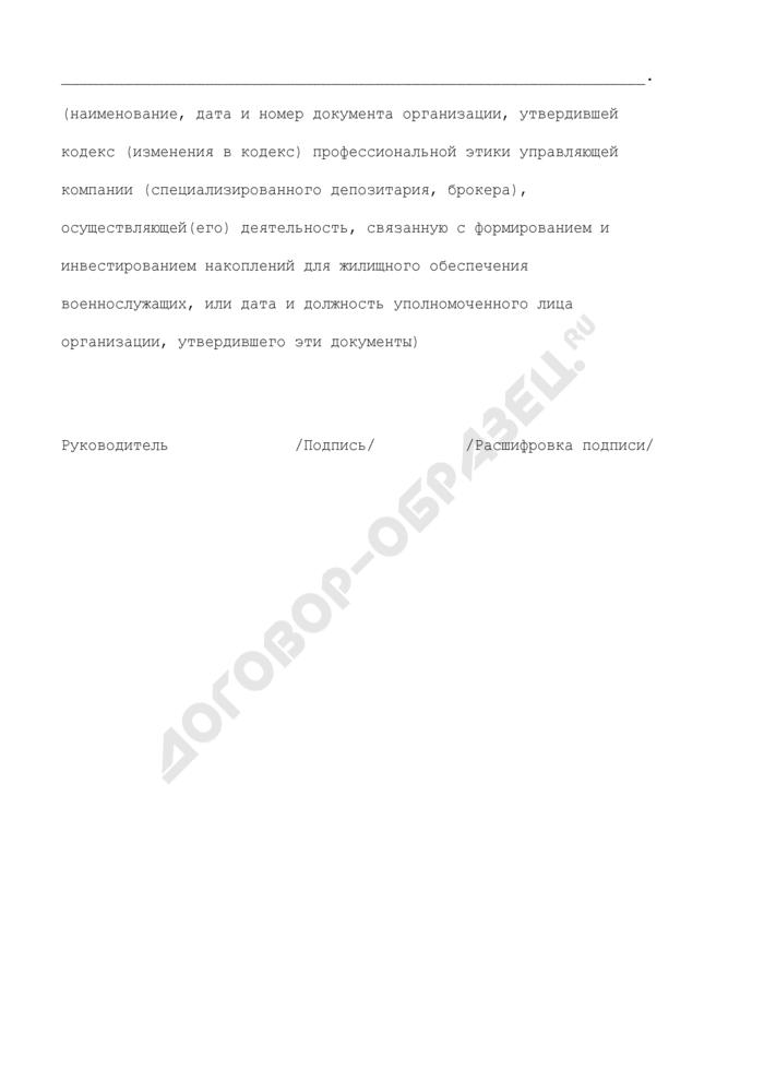Приказ об отказе в согласовании кодекса (изменений в кодекс) профессиональной этики управляющей компании (специализированного депозитария, брокера), осуществляющей(его) деятельность, связанную с формированием и инвестированием накоплений для жилищного обеспечения военнослужащих (образец). Страница 3