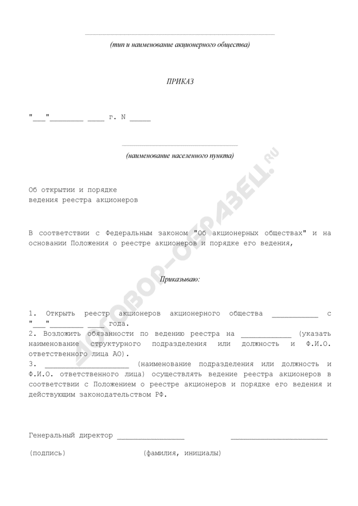 Приказ об открытии и порядке ведения реестра акционеров (к положению о реестре акционеров и порядке его ведения). Страница 1