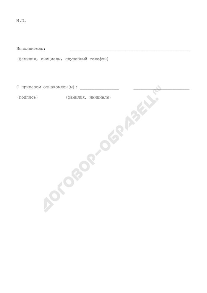 Приказ об открытии и порядке ведения реестра акционеров (к положению о реестре акционеров и порядке его ведения). Страница 2