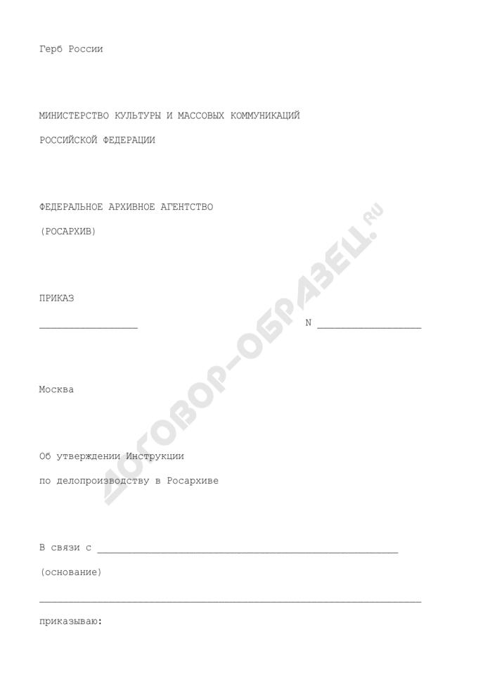 Образец оформления приказа федерального агентства. Страница 1