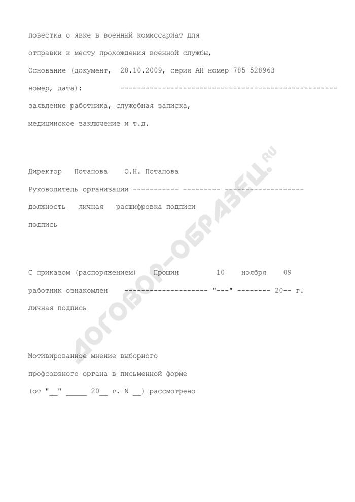 Приказ об увольнении работника в связи с призывом на военную службу. Унифицированная форма N Т-8 (пример заполнения). Страница 3
