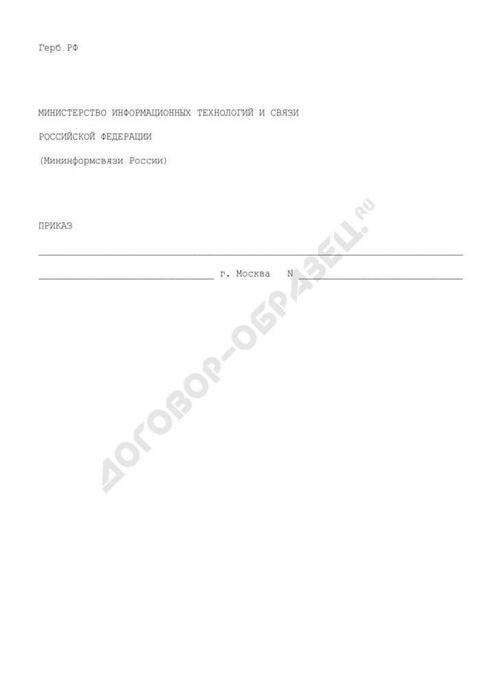 Образец оформления приказа в центральном аппарате Министерства информационных технологий и связи Российской Федерации. Страница 1
