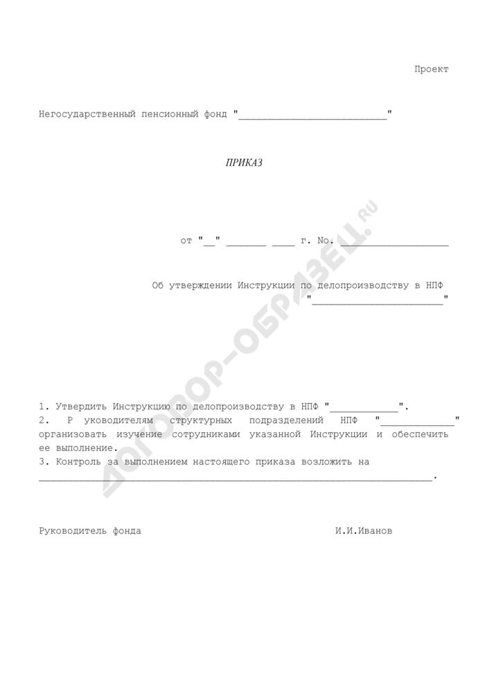 Приказ об утверждении инструкции по делопроизводству в НПФ. Страница 1