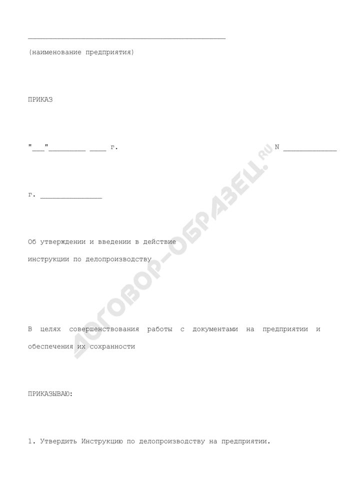 Приказ об утверждении и введении в действие инструкции по делопроизводству. Страница 1