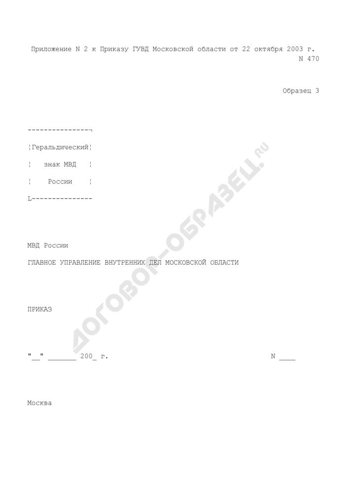 Приказ об утверждении инструкции по работе ГУВД МО (образец). Страница 1