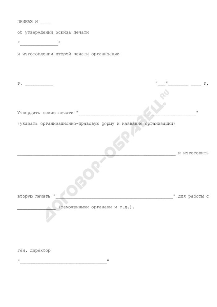 Приказ об утверждении эскиза печати и изготовлении второй печати организации. Страница 1