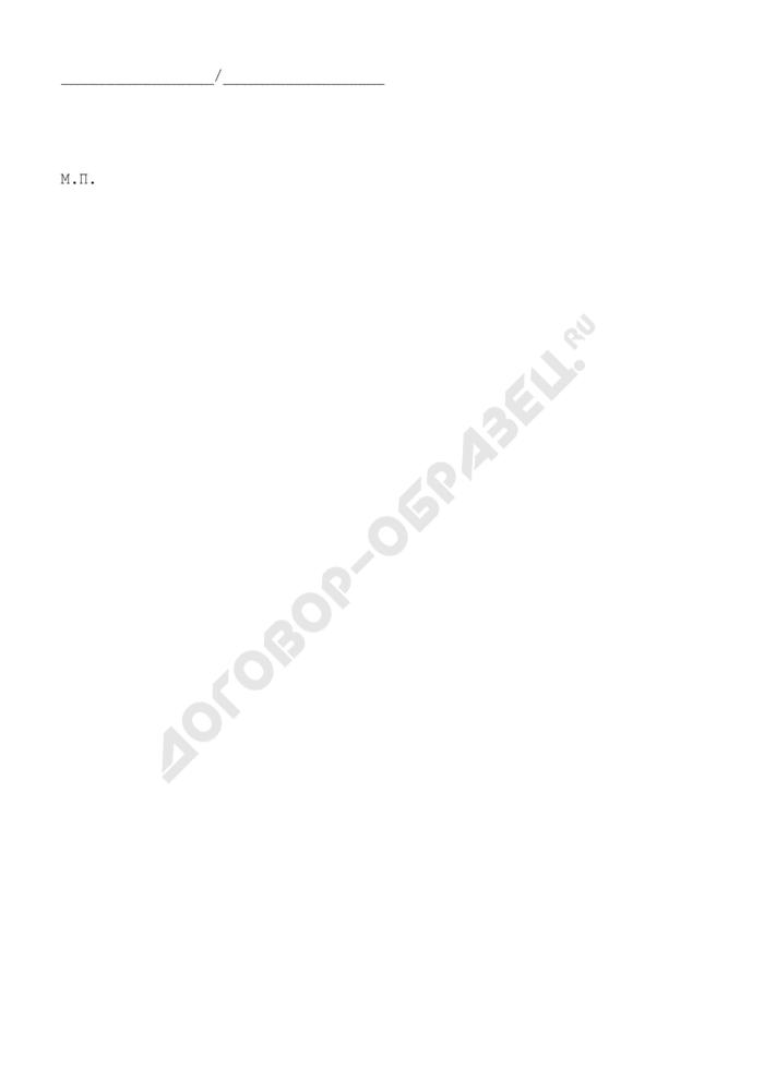 Приказ об утверждении эскиза печати и изготовлении второй печати организации. Страница 2