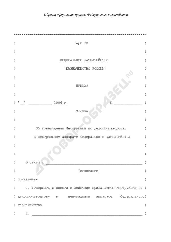Образец оформления приказа Федерального казначейства. Страница 1