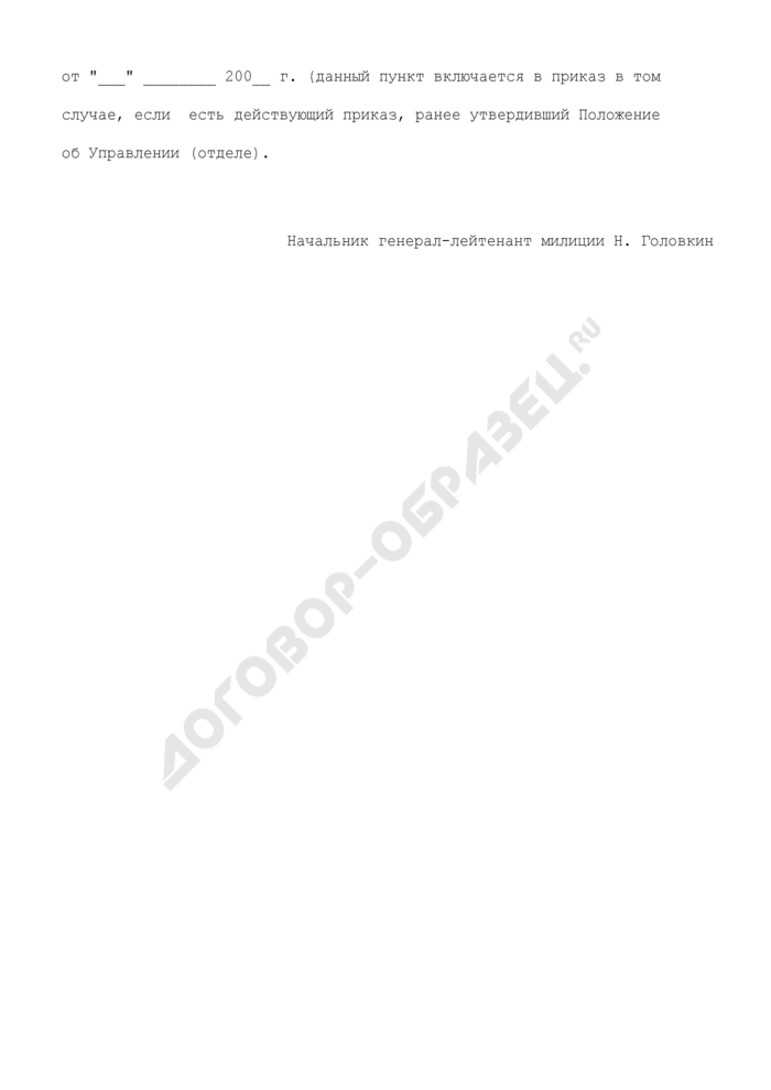 Приказ об утверждении положения об управлении (отделе) ГУВД Московской области. Страница 2