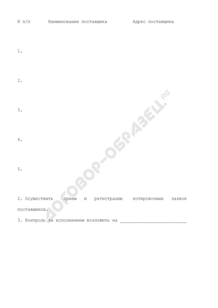 Приказ об утверждении перечня претендентов для направления запросов котировок цен при закупке товаров (выполнения работ, оказания услуг) для нужд лечебно-профилактических учреждений и структурных подразделений Департамента здравоохранения города Москвы. Форма N 2. Страница 2
