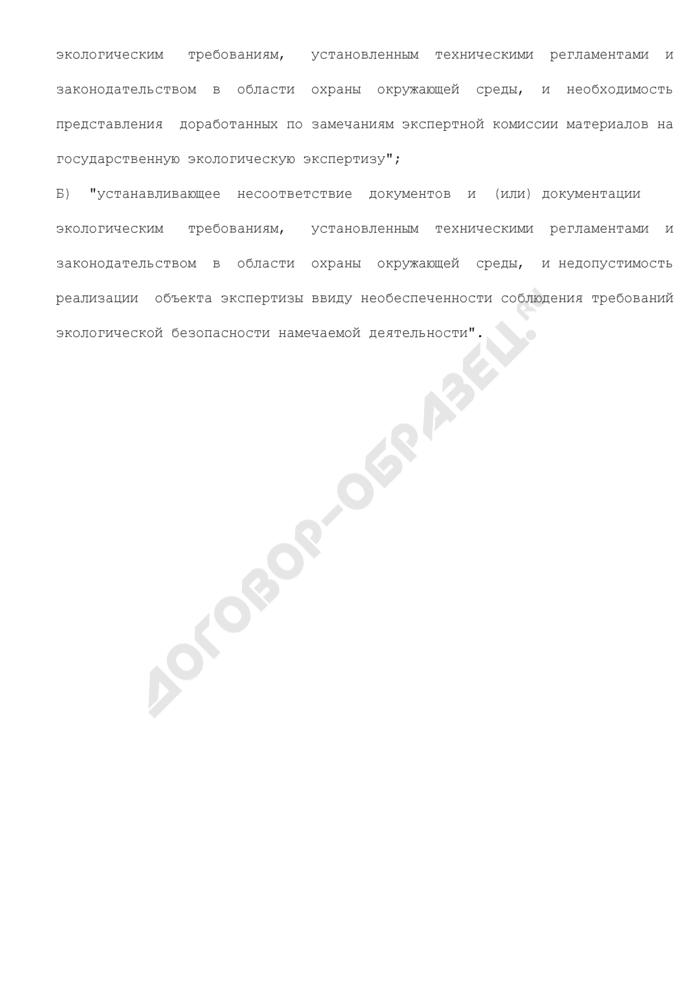 Приказ об утверждении заключения экспертной комиссии государственной экологической экспертизы материалов (образец). Страница 3