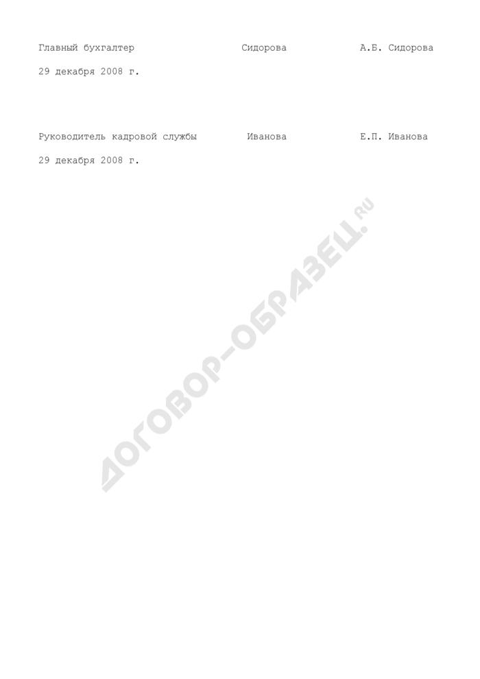 Приказ об утверждении штатного расписания (пример). Страница 2