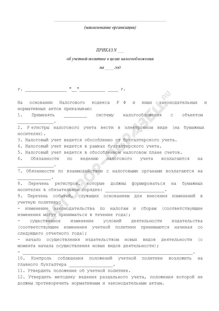 Приказ об учетной политике в целях налогообложения (примерная форма). Страница 1