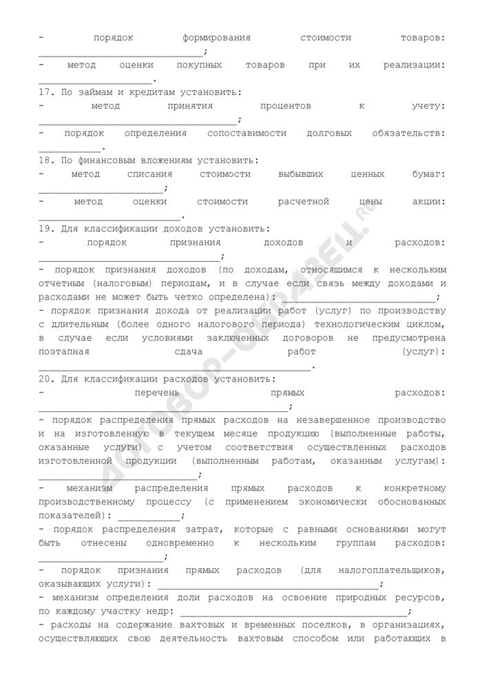 Приказ об учетной политике в целях налогообложения (примерная форма). Страница 3