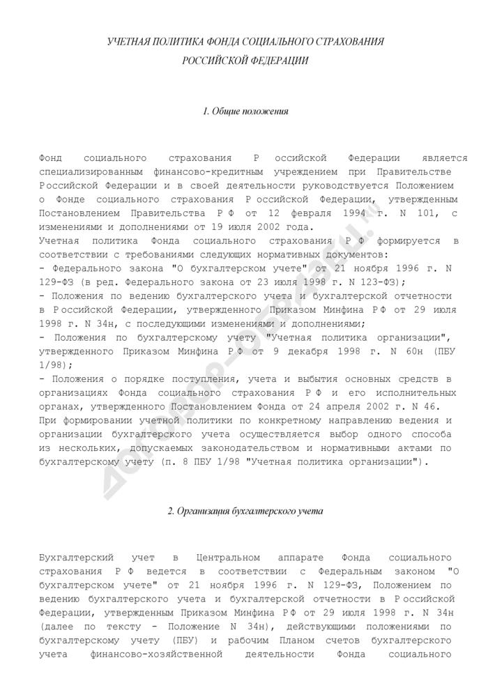 Приказ об учетной политике Фонда социального страхования Российской Федерации. Страница 1