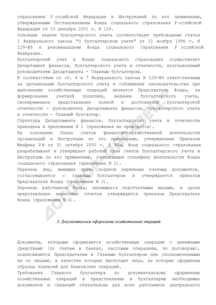 Приказ об учетной политике Фонда социального страхования Российской Федерации. Страница 2