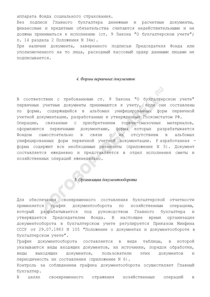 Приказ об учетной политике Фонда социального страхования Российской Федерации. Страница 3