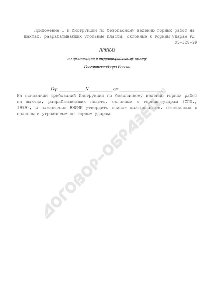Приказ по организации и территориальному органу Госгортехнадзора России. Страница 1