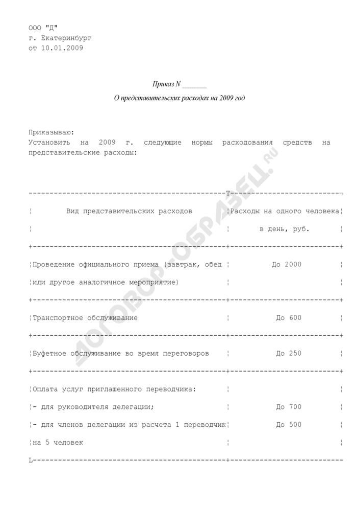 Приказ по организации о представительских расходах (пример). Страница 1