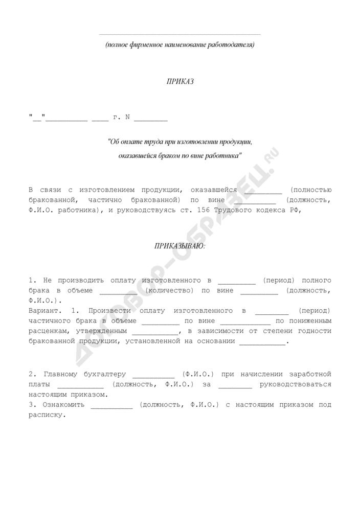 Приказ работодателя об оплате труда при изготовлении продукции, оказавшейся браком по вине работника. Страница 1