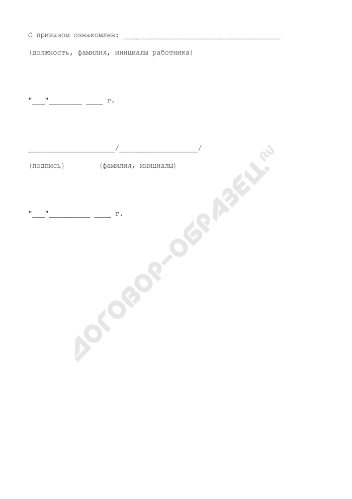 Приказ работодателя о переименовании должности и внесении изменений в штатное расписание. Страница 3
