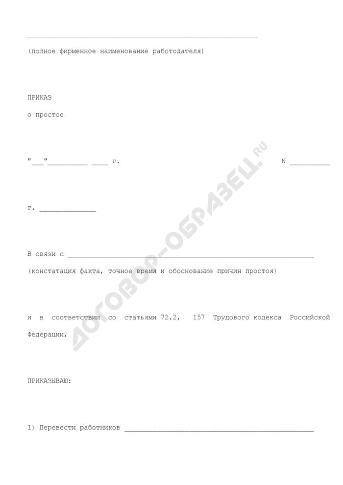 Приказ работодателя о простое. Страница 1
