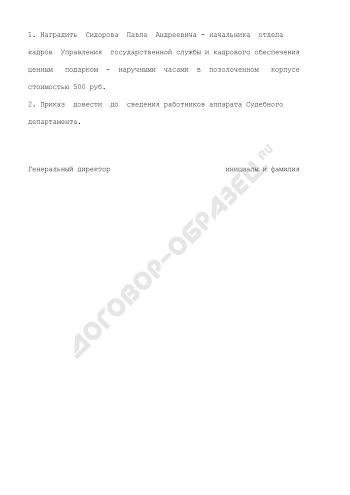 Образец приказа о награждении работника. Страница 2