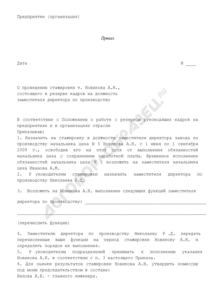 Приказ руководителя предприятия о проведении стажировки сотрудника, состоящего в резерве кадров (пример). Страница 1